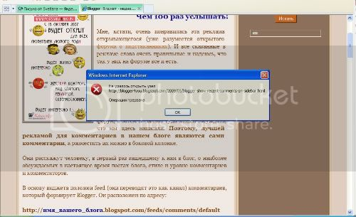 Blogger: IE8 problem